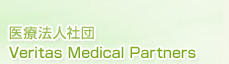医療法人社団Veritas Medical Partners