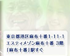 東京都港区麻布十番1-11-1 エスティメゾン麻布十番 3階 麻布十番駅すぐ