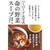 ハーバード大学式|命の野菜スープ(宝島社)