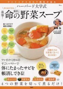 ハーバード大学式 最強! 命の野菜スープ (TJMOOK 宝島社)