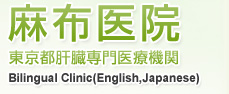 東京都肝臓専門医療機関、Billingual Clinic(English,Japanese)