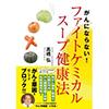 がんにならない! ファイトケミカルスープ健康法(アース・スターエンターテインメント)