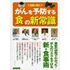 がんを予防する「食」の新常識(洋泉社MOOK)