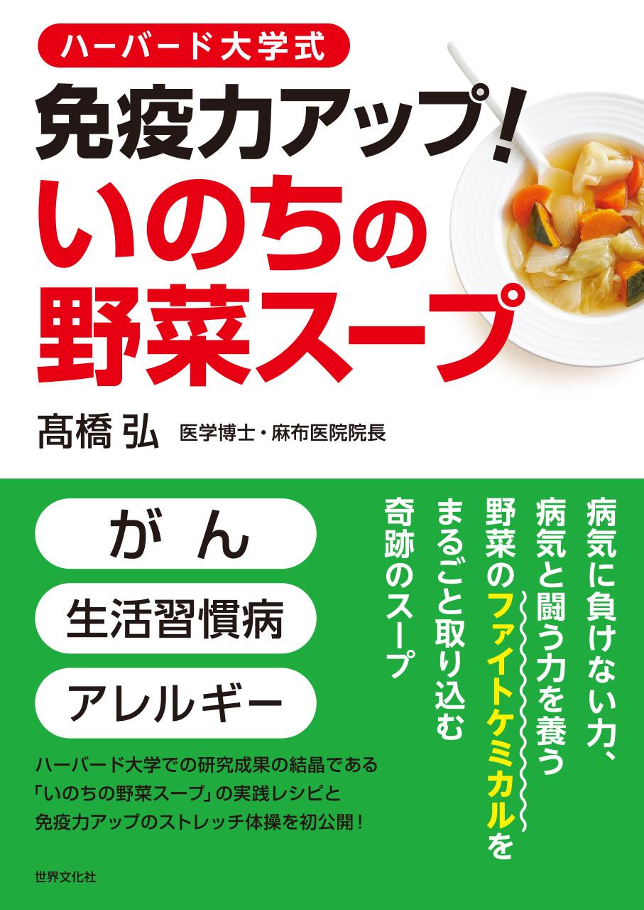 ハーバード大学式 免疫力アップ! いのちの野菜スープ(世界文化社)初版第3刷
